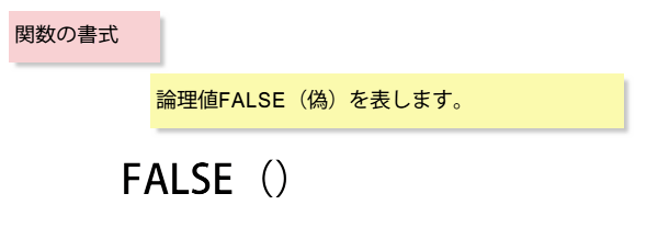 Excel FALSE関数の書式