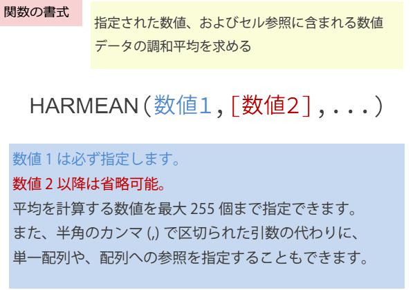 HARMEAN関数の書式