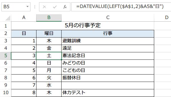 DATEVALUE関数の使い方3
