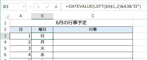 DATEVALUE関数の使い方4
