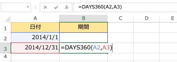 DAYS360関数使い方
