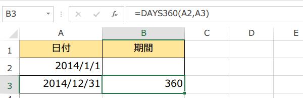 DAYS360関数使い方2
