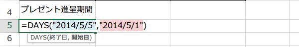 引数の日付は引用符で囲む