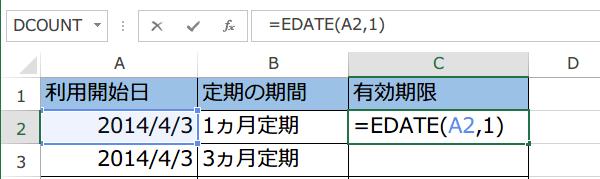 EDATE関数の使い方