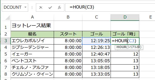 HOUR関数の使い方2