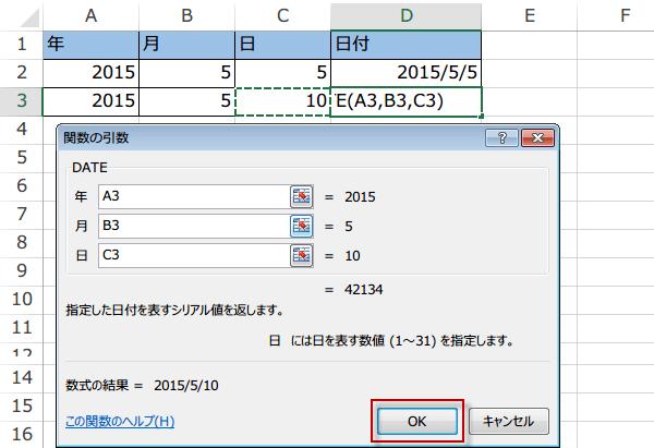 DATE関数の使い方2