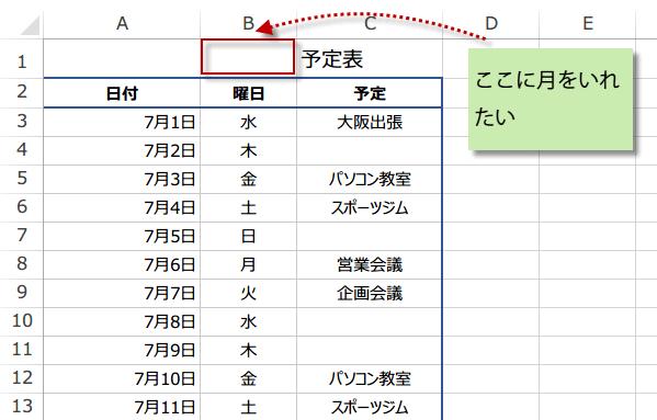 MONTH関数の使い方2
