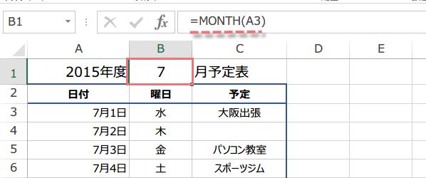 MONTH関数の使い方3