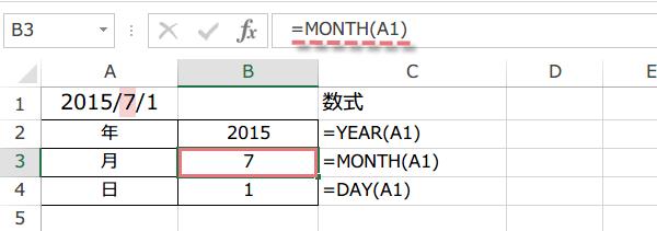 MONTH関数の書式