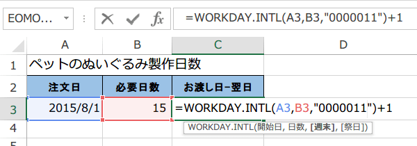 WORKDAY.INTL関数の使い方4