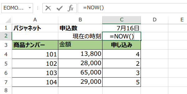 NOW関数の使い方1