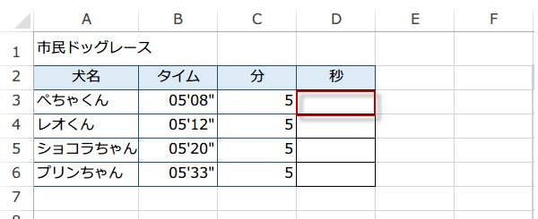 SECOND 関数の使い方1