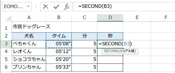 SECOND 関数の使い方2