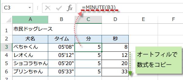 SECOND 関数の使い方3