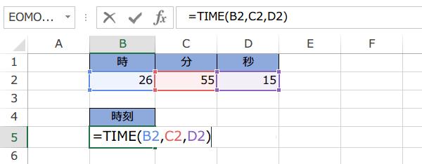 TIME関数の使い方1