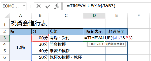 TIMEVALUE関数の使い方3