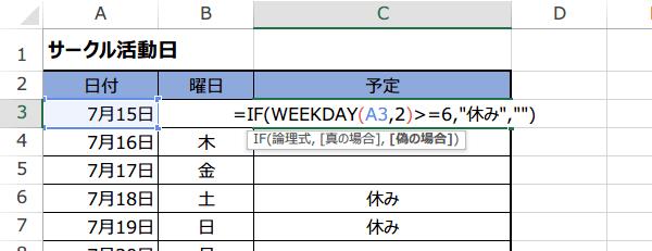 WEEKDAY関数の使い方2