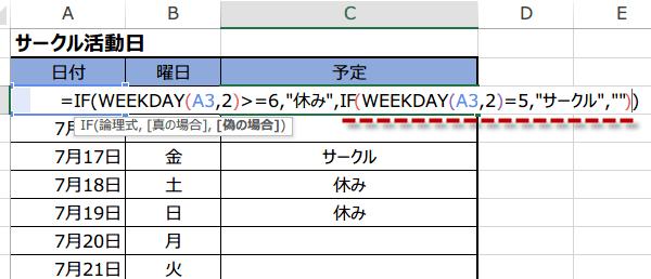 WEEKDAY関数の使い方3