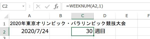 WEEKNUM関数の使い方2