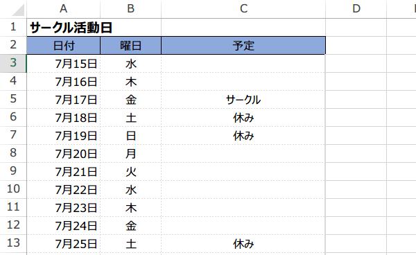 WEEKNUM関数の使い方3