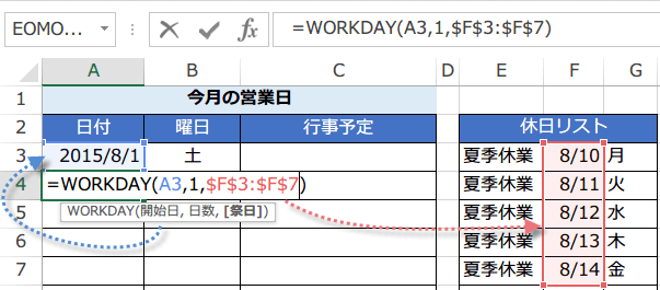 WORKDAY関数の使い方2