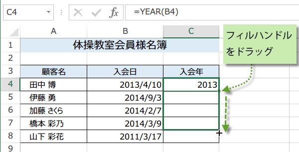 YEAR関数の使い方2