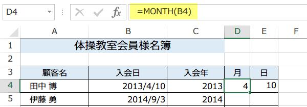 日付から年月日を取り出す1