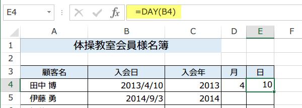 日付から年月日を取り出す2