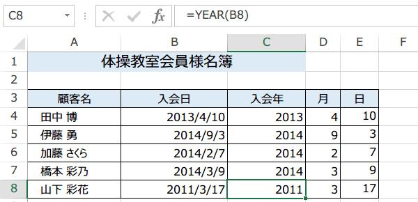 YEAR関数の使い方3