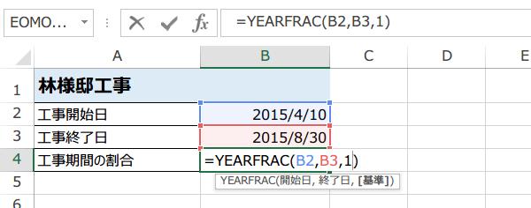 YEARFRAC関数の使い方1