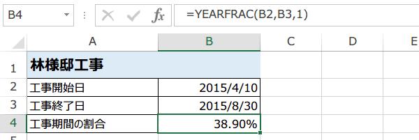 YEARFRAC関数の使い方2