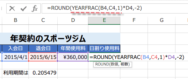 YEARFRAC関数の使い方4