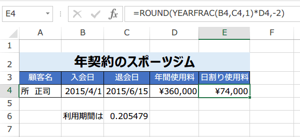 YEARFRAC関数の使い方5
