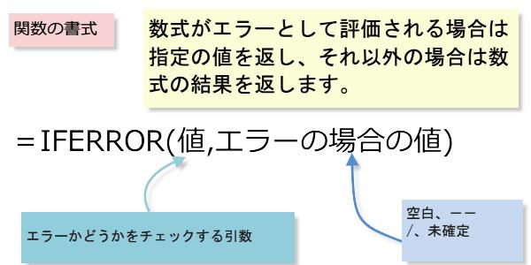 Excel IFERROR関数の書式