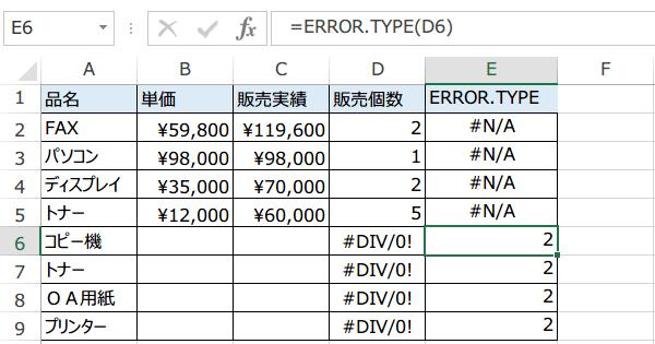 ERROR.TYPE関数の使い方