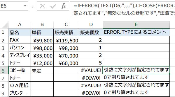 ERROR.TYPE関数の使い方2