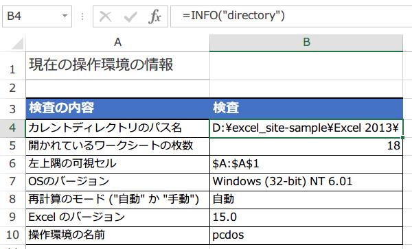 INFO関数の使い方2