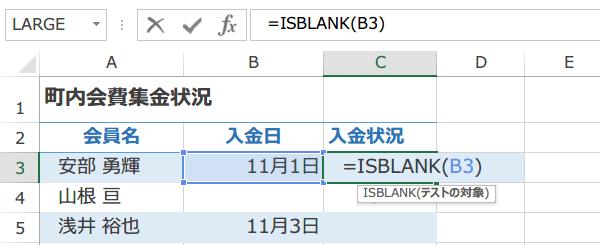 ISBLANK関数の使い方2