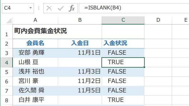 ISBLANK関数の使い方3