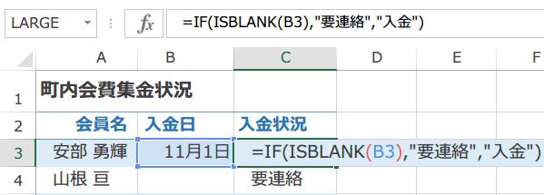 ISBLANK関数の使い方4