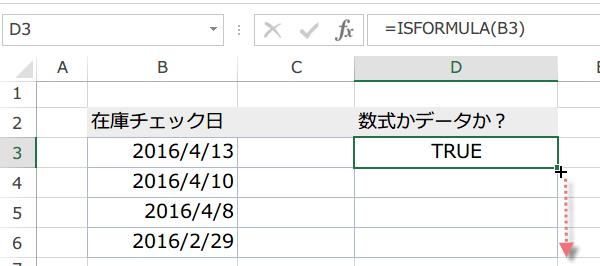 ISFORMULA関数の使い方5