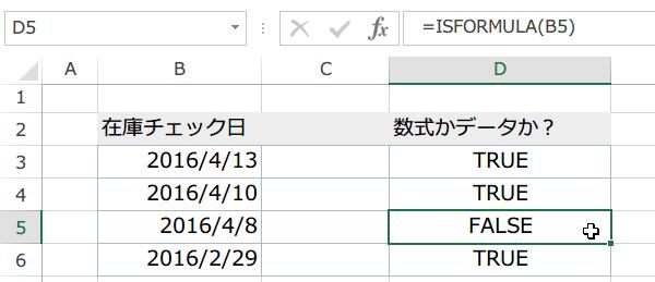 ISFORMULA関数の使い方6