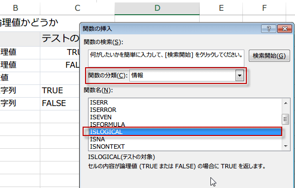 ISLOGICAL関数の使い方4