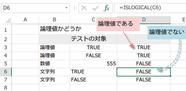 ISLOGICAL関数の使い方7