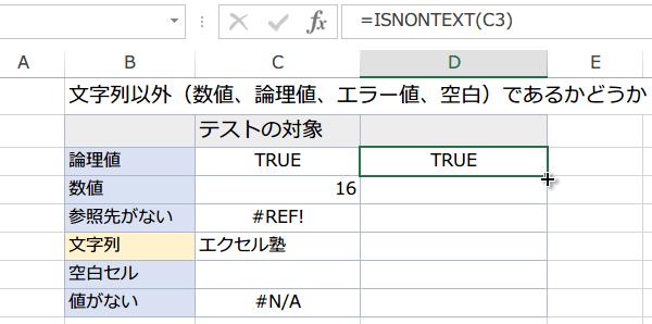 ISNONTEXT関数の使い方4
