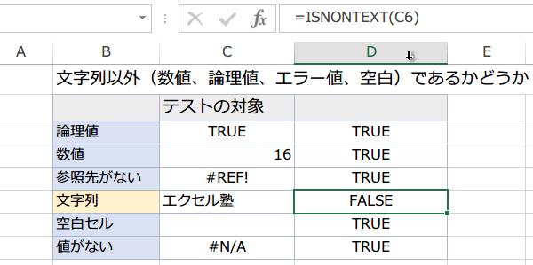 ISNONTEXT関数の使い方5