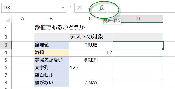 ISNUMBER関数の使い方2