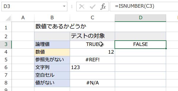 ISNUMBER関数の使い方5