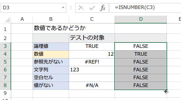 ISNUMBER関数の使い方6