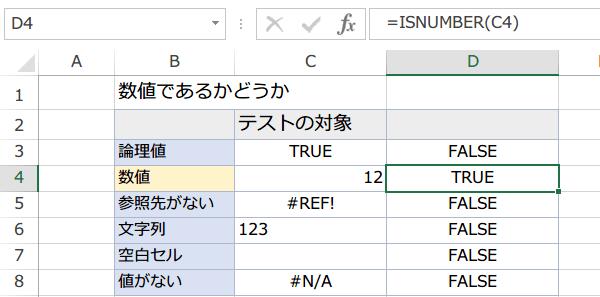 ISNUMBER関数の使い方7